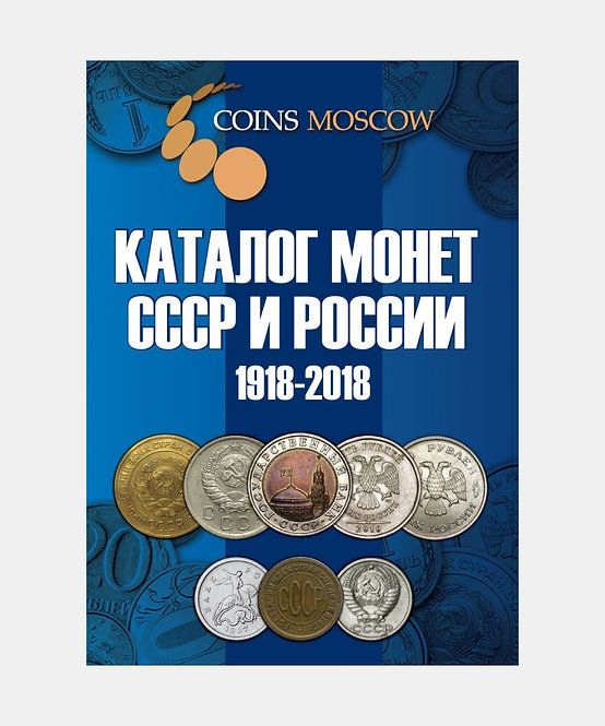 Каталог монет СССР и России 1918-2018 гг.
