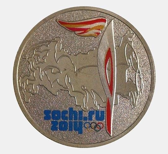 25 рублей 2014 года.  Маршрут эстафеты Олимпийского огня ( Факел )