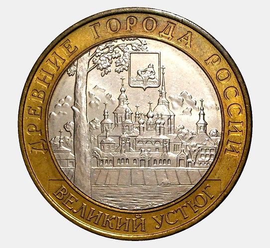 10 рублей 2007 года. Великий Устюг. ММД