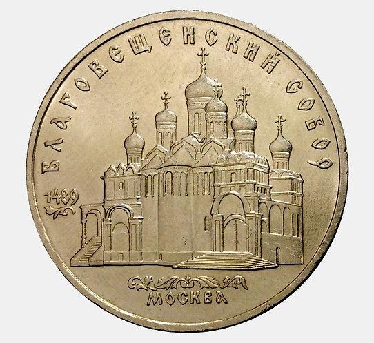 5 рублей 1989 года. Москва. Благовещенский собор