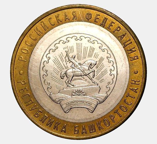 10 рублей 2007 года. Республика Башкортостан. ММД