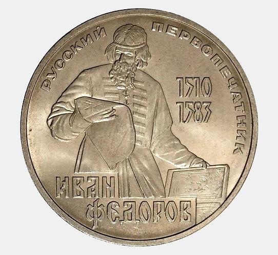 1 рубль 1983 года. Иван Федоров - русский первопечатник