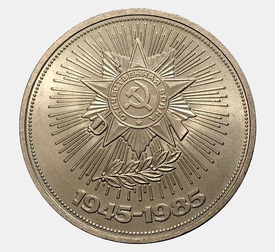 1 рубль 1985 года. 40 лет победы в ВОВ
