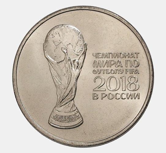 25 рублей 2017 (2018) года Чемпионат Мира по футболу в России
