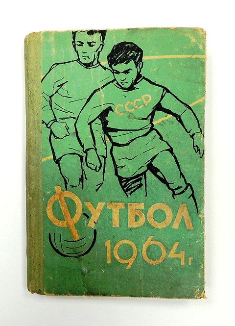 """Книга справочник-календарь """"Футбол в 1964 г."""""""