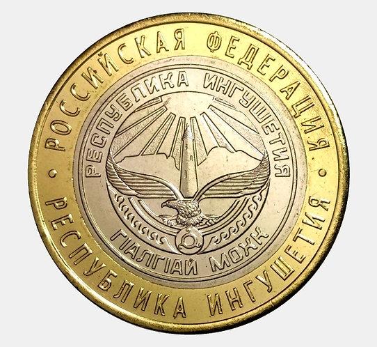 10 рублей 2014 года. Республика Ингушетия. СПМД