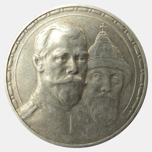 1 рубль 1913 года ВС. 300 лет Дома Романовых. Выпуклый чекан. Оригинал!!!