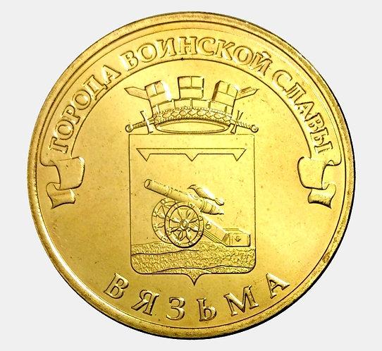 10 рублей 2013 года. Вязьма. СПМД