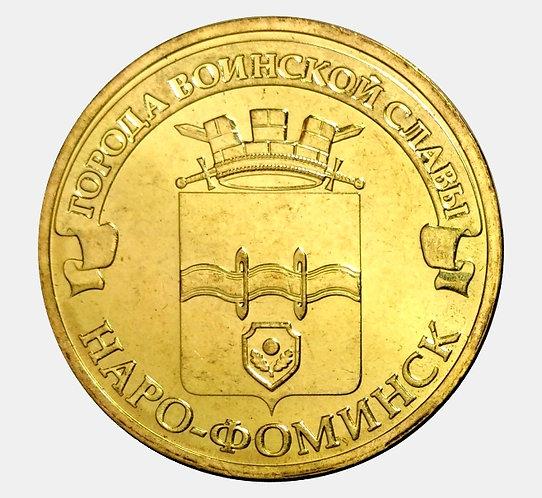 10 рублей 2013 года. Наро-Фоминск. СПМД
