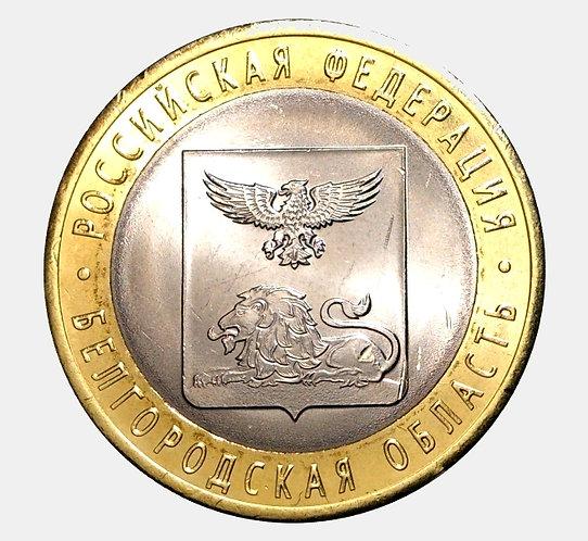 10 рублей 2016 года. Белгородская область. СПМД