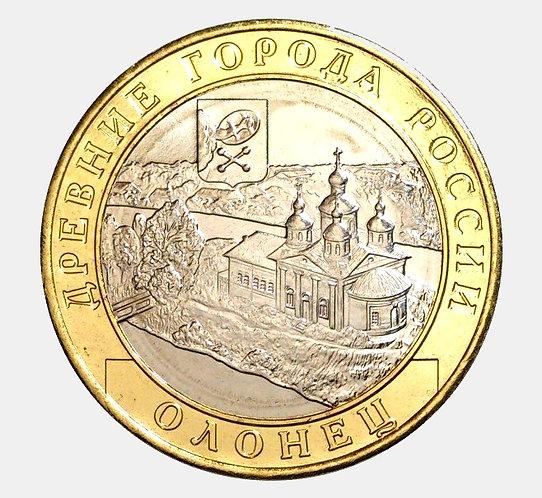 10 рублей 2017 года. Олонец. ММД