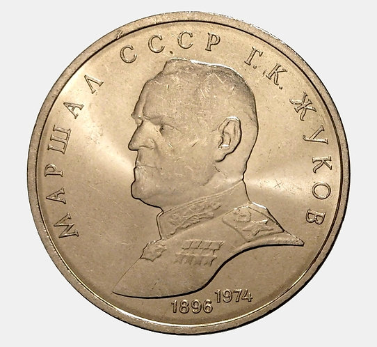 1 рубль 1990 года. Маршал Советского Союза Г.К. Жуков