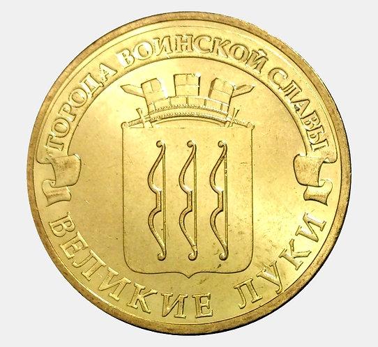 10 рублей 2012 года. Великие Луки. СПМД