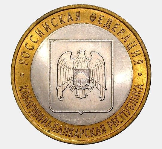 10 рублей 2008 года. Кабардино-Балкарская республика. СПМД