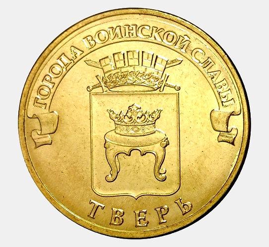 10 рублей 2014 года. Тверь. СПМД.