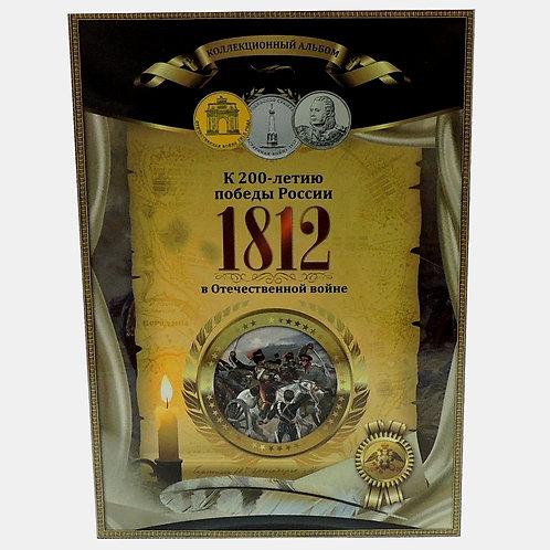 Набор монет 200 лет Бородино. 28 монет + альбом капсульный