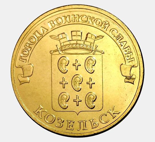 10 рублей 2013 года. Козельск. СПМД.