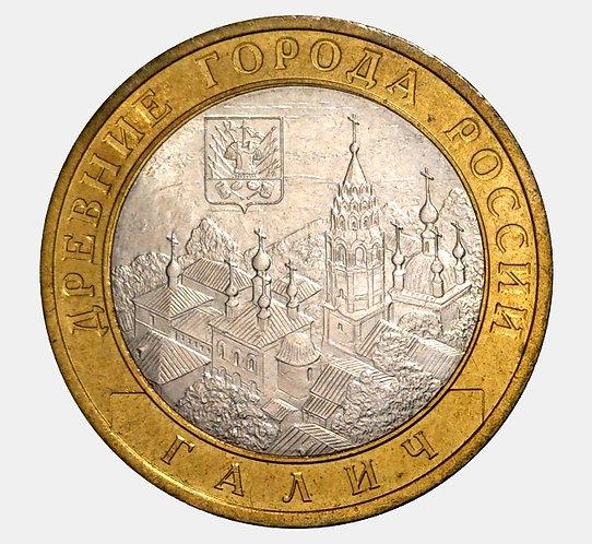 10 рублей 2009 года. Галич. СПМД