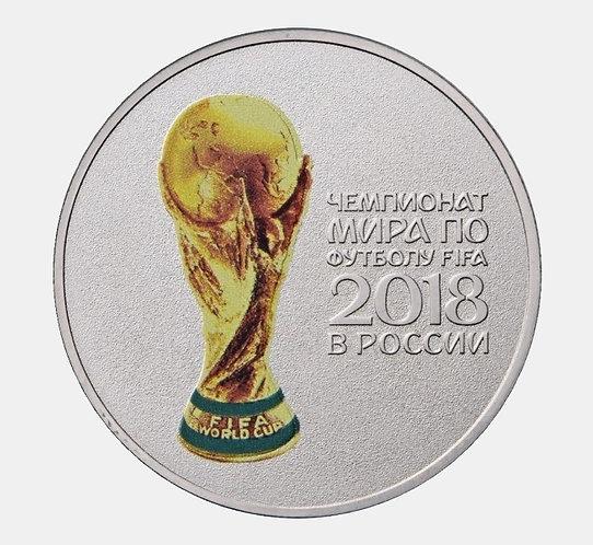 25 рублей 2017 (2018) года Чемпионат Мира по футболу в России — Цветная
