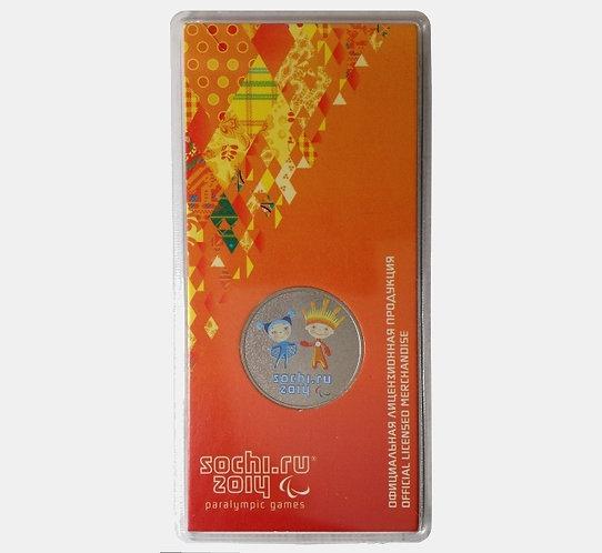 25 рублей 2013 года. Талисманы 11 Паралимпийских зимних игр 2014 года в г. Сочи