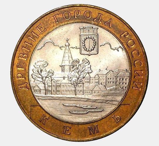 10 рублей 2004 года. Кемь. ММД