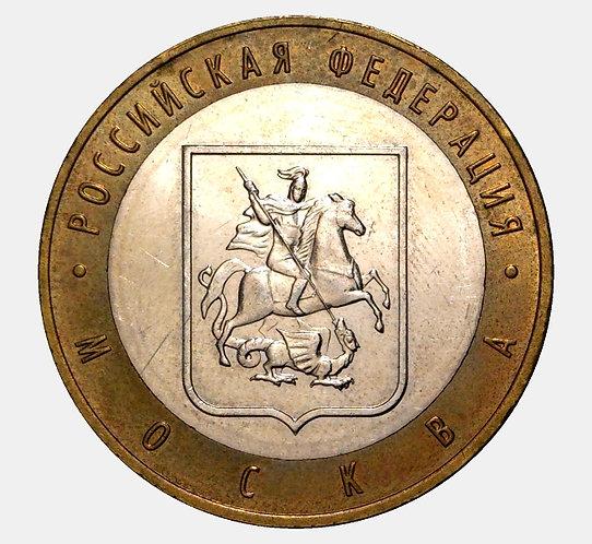 10 рублей 2005 года. Москва. ММД