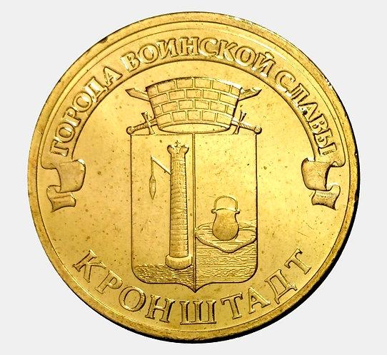 10 рублей 2013 года. Кронштадт. СПМД