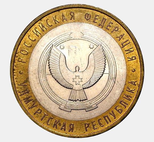 10 рублей 2008 года. Удмуртская республика. ММД