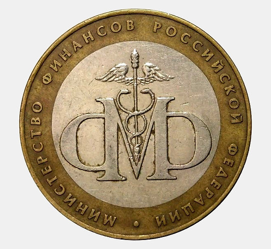 10 рублей 2002 года. Министерство финансов. СПМД
