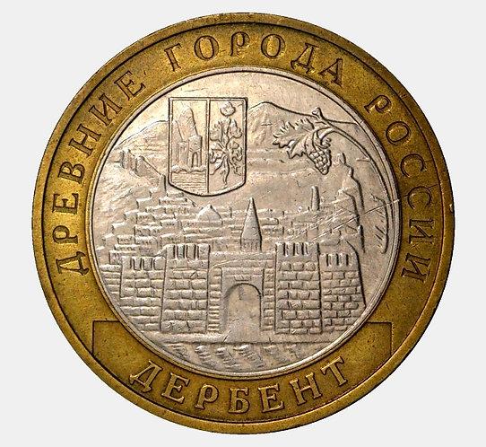 10 рублей 2002 года. Дербент. ММД