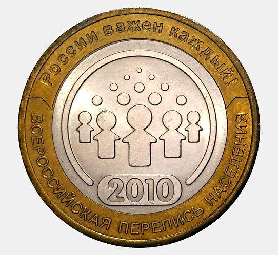 10 рублей 2010 года. Всероссийская перепись населения. СПМД