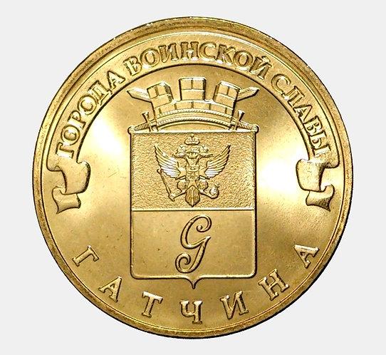 10 рублей 2016 года. Гатчина. СПМД.