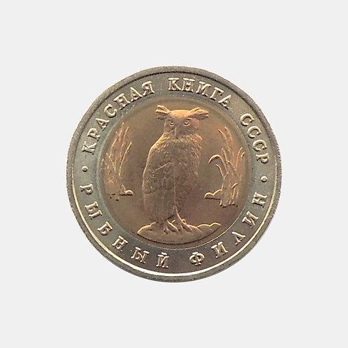 5 рублей 1991 год. Рыбный Филин.