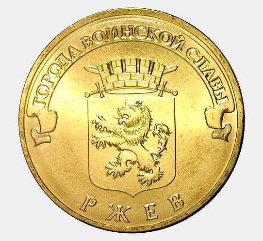 10 рублей 2011 года. ГВС. Ржев. СПМД