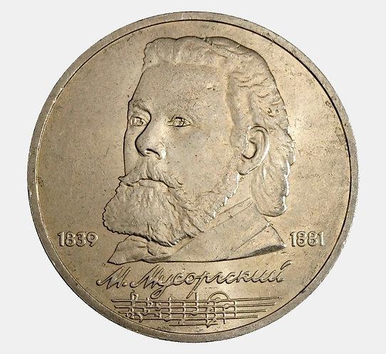 1 рубль 1989 года. 100 лет со дня рождения М.П. Мусоргского