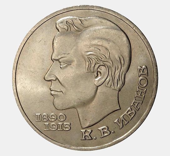1 рубль 1991 года. 100 лет со дня рождения К.В. Иванова