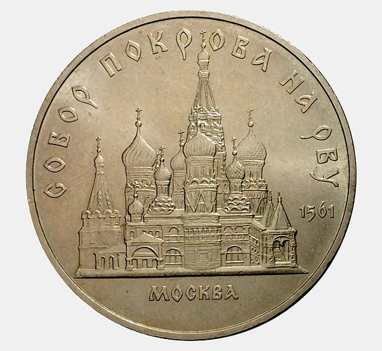 5 рублей 1989 года. Москва. Собор Покрова на Рву