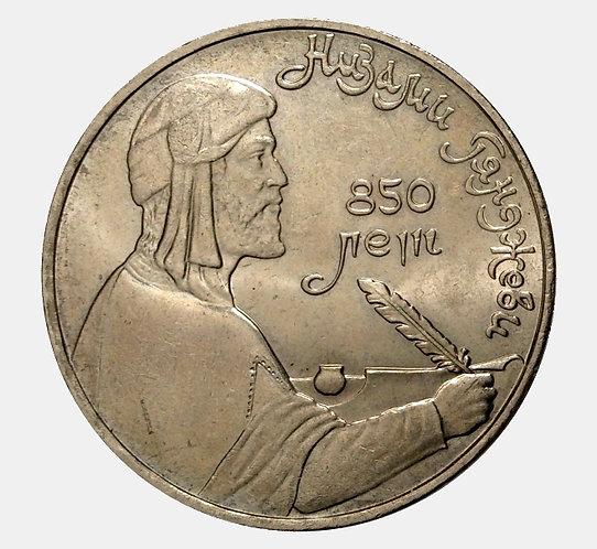 1 рубль 1991 года. 850 лет со дня рождения Низами Гянджеви