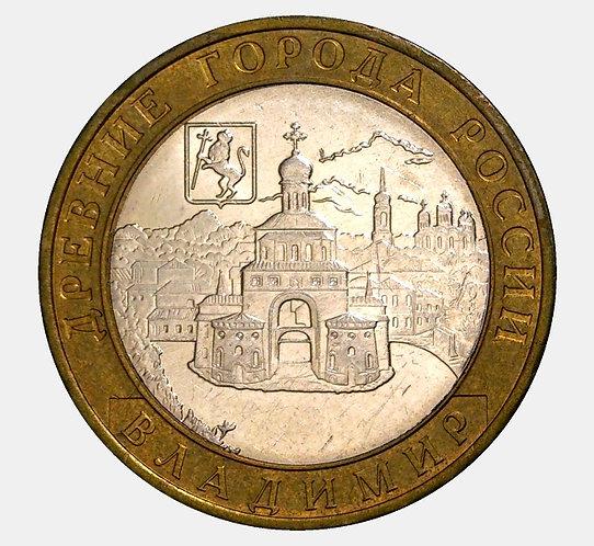 10 рублей 2008 года. Владимир. ММД