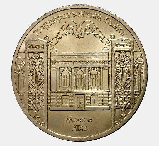 5 рублей 1991 года. Москва.  Государственный банк. 19 век