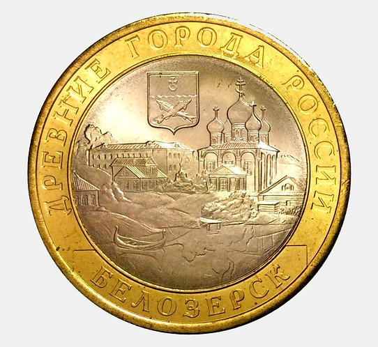 10 рублей 2012 года. Белозерск. СПМД