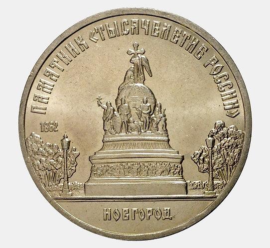 5 рублей 1988 года Памятник Тысячелетие России (Новгород)