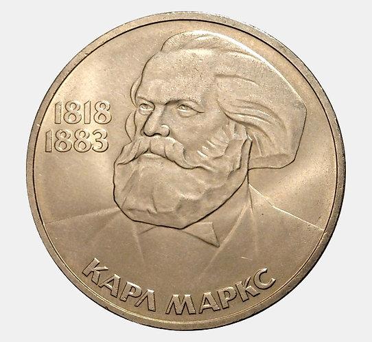 1 рубль 1983 года. 100 лет со дня смерти Карла Маркса