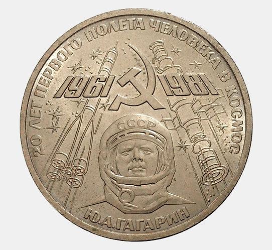 1 рубль 1981 года. 20 лет первого полета человека в космос ( Гагарин )