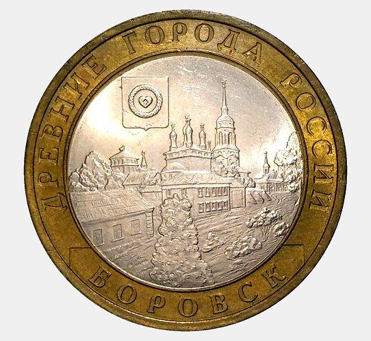 10 рублей 2005 года. Боровск. СПМД