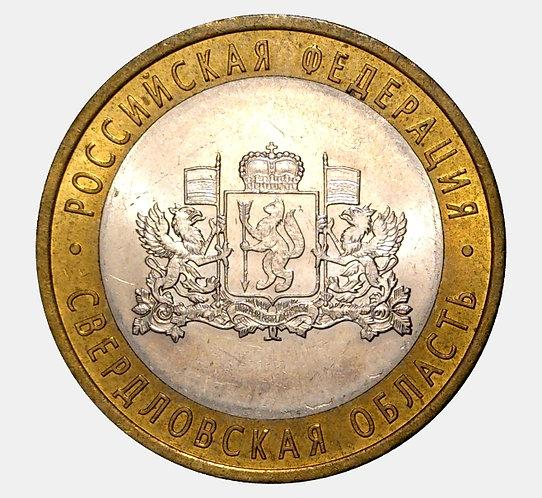 10 рублей 2008 года. Свердловская область. СПМД