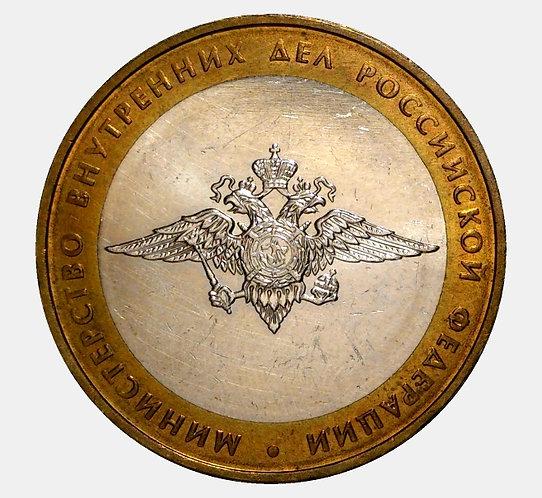10 рублей 2002 года. Министерство внутренних дел. ММД