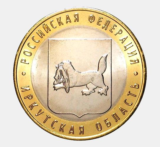 10 рублей 2016 года. Иркутская область. ММД