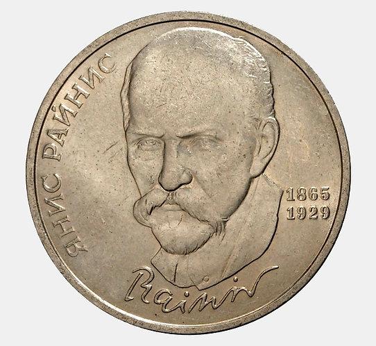1 рубль 1990 года. 125 лет со дня рождения Я. Райниса