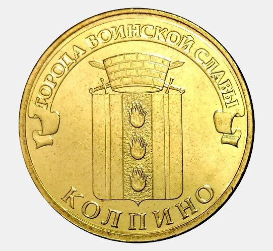 10 рублей 2014 года. Колпино. СПМД.